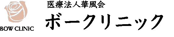 大阪梅田の美容クリニック「ボークリニック 」